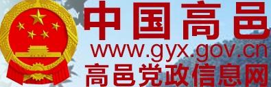 高邑党政信息网